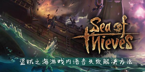 盗贼之海游戏内语音失效解决方法