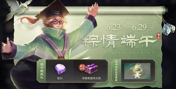 2020王者荣耀粽情端午活动