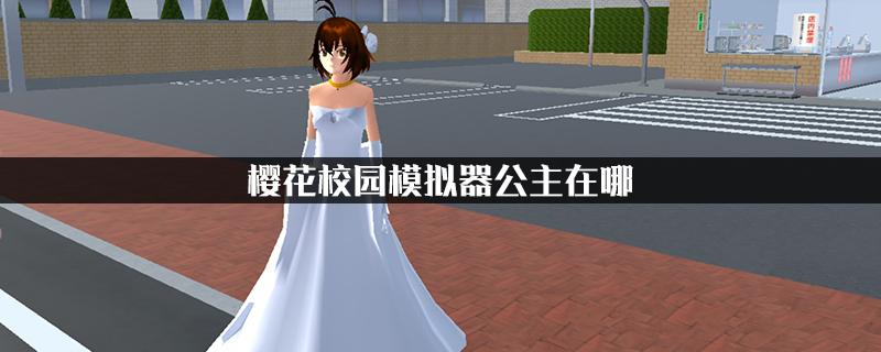 樱花校园模拟器公主在哪