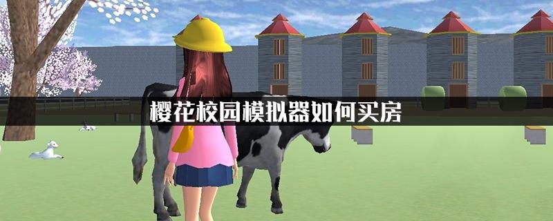 樱花校园模拟器如何买房
