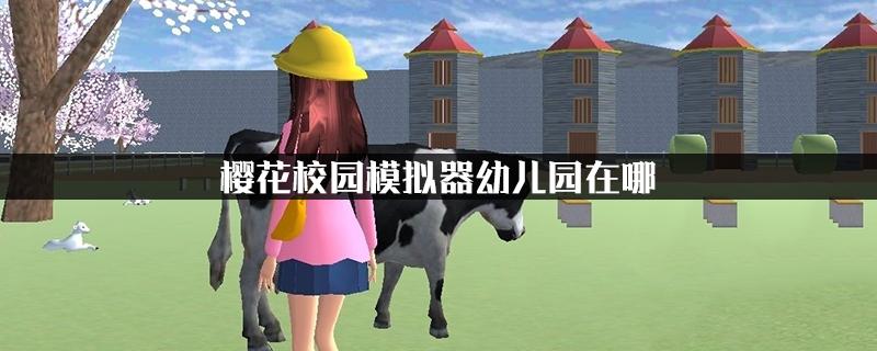 樱花校园模拟器幼儿园在哪