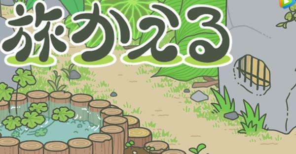旅行青蛙日语讲解 新手教学篇 傻瓜式一学就会