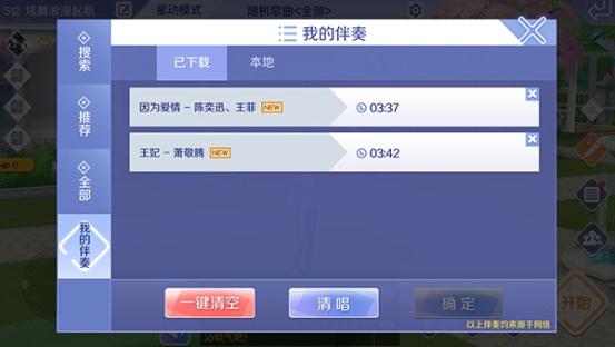 qq炫舞里面的歌曲_QQ炫舞手游怎么在房间里K歌_QQ炫舞手游房间K歌方法介绍_游戏吧