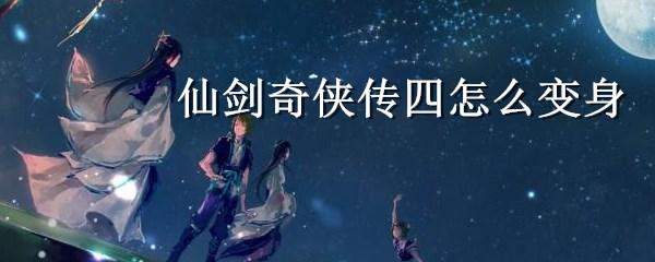 仙剑4人物仙术分配_仙剑四攻略_游戏吧