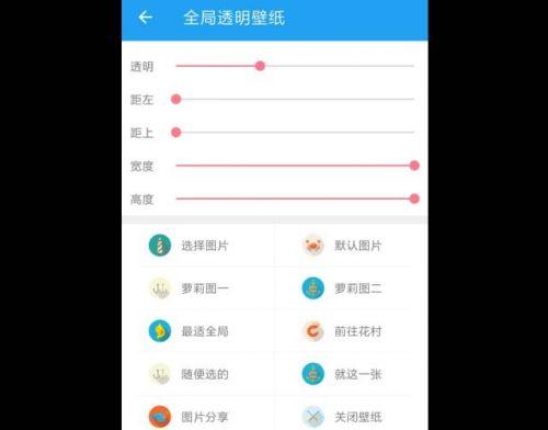 苹果iOS与安卓手机微信界面全局透明壁纸设置方法介绍