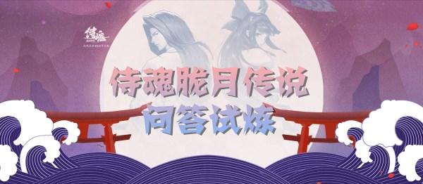 侍魂胧月传说5月24日每日一题答案分享
