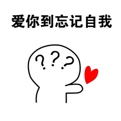 情人节表白表情包_抖音情人节可爱表白表情包套图