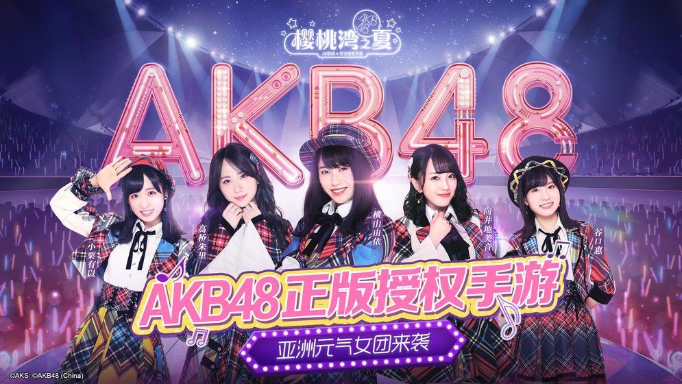 AKB48樱桃湾之夏盛大版下载地址介绍