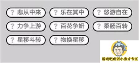 成�Z小秀才第489�P答案介�B