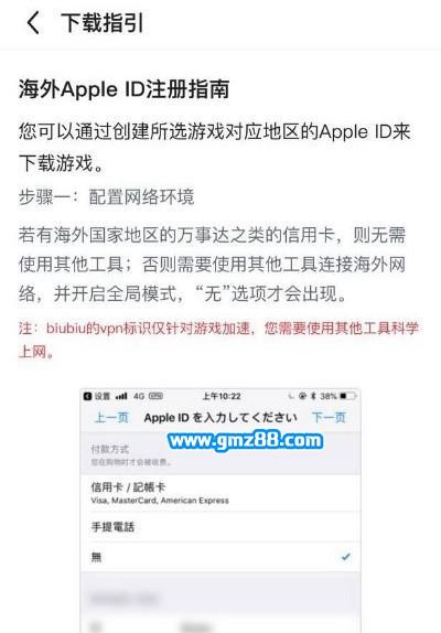 iOS版biubiu加速器国服版下载方法介绍