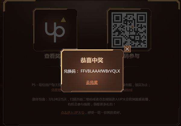 CF UP大会活动  扫码抽惊喜礼包
