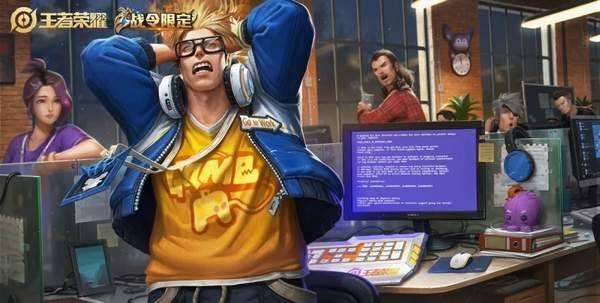 《王者榮耀》S15典韋限定皮膚特效 電腦藍屏令人發狂