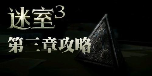 迷室3第三章怎么过