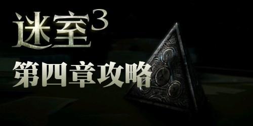 迷室3第四章怎么过