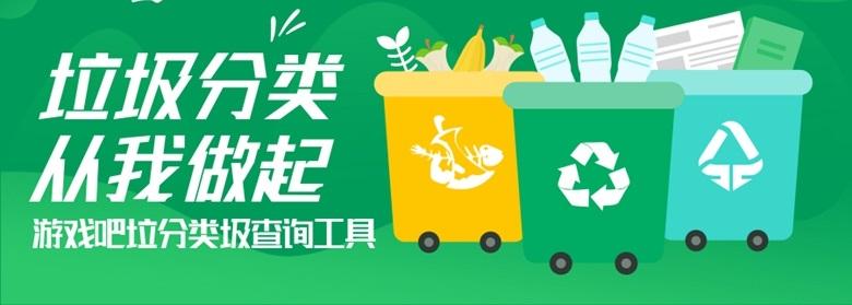 垃圾分类查询表 快速为垃圾找个家