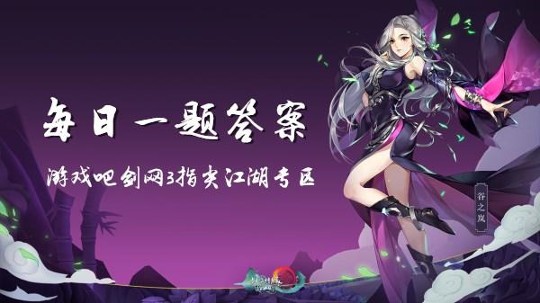 剑网3指尖江湖7月23日每日一题答案介绍