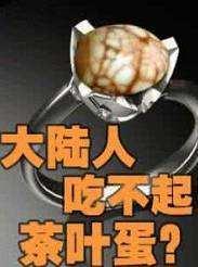 吃不起茶叶蛋是什么梗(吃不起茶叶蛋是谁说的)