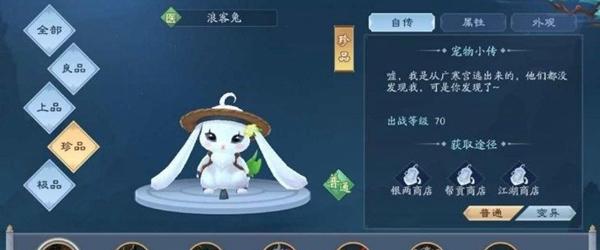 新笑傲江湖手游宠物获得方法