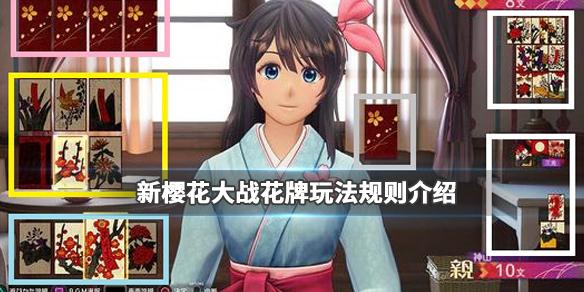 新樱花大战花牌玩法规则介绍