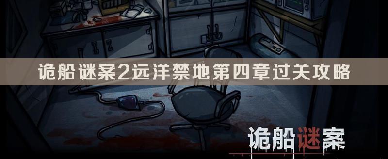 诡船谜案2远洋禁地第四章过关攻略