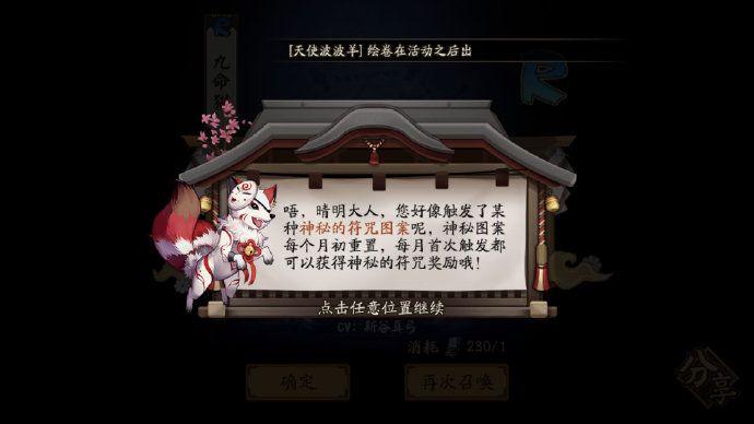 阴阳师2月神秘图案画法介绍