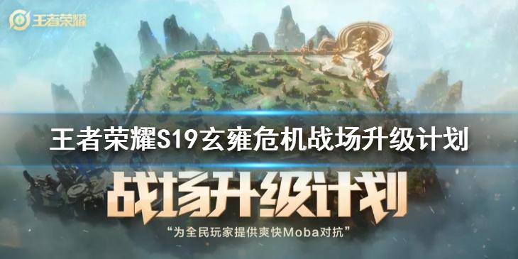 王者榮耀s19賽季更新 戰場升級計劃啟動