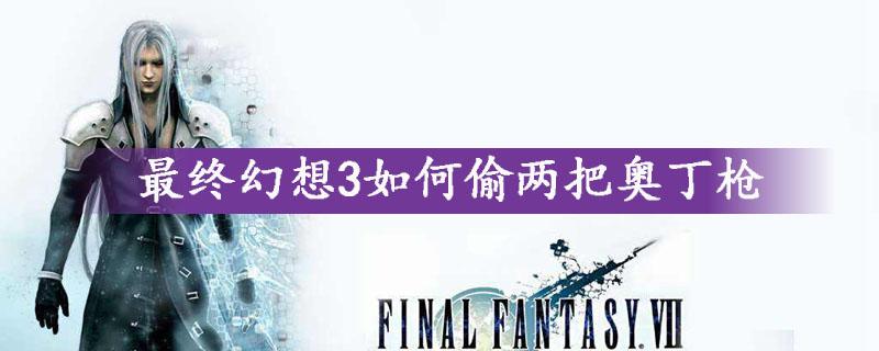 最终幻想3如何偷两把奥丁枪