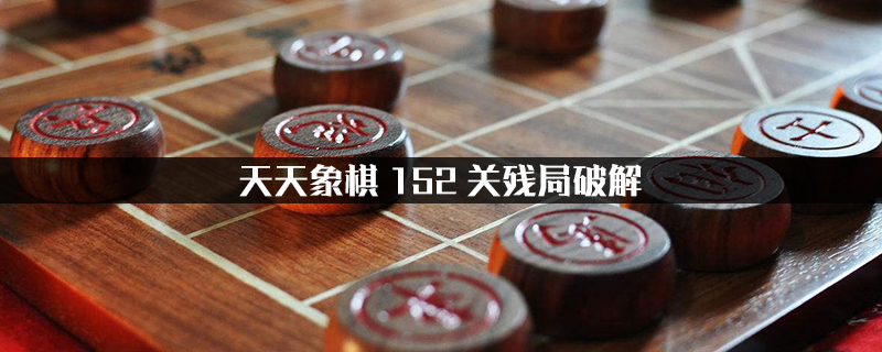 天天象棋152关残局