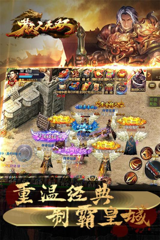 散人无双破解版下载 散人无双手游无限金币破解版v1.0下载 游戏吧