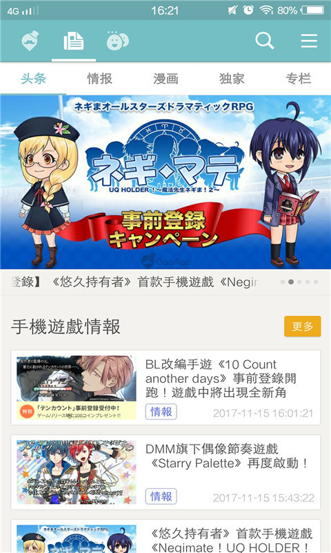 QooApp ios版下载_QooApp最新ios苹果版v1 7下载_游戏吧