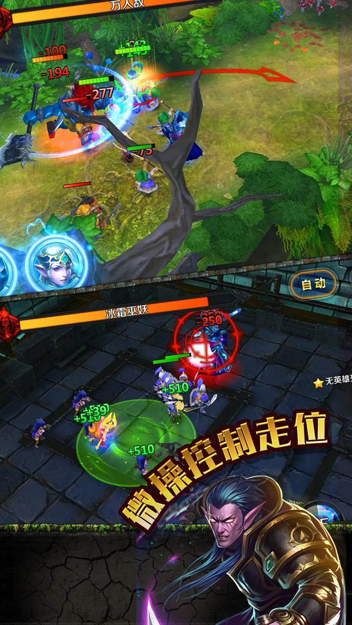 巫妖传说满V版下载 巫妖传说满V版手游免费游戏v1.0下载 游戏吧