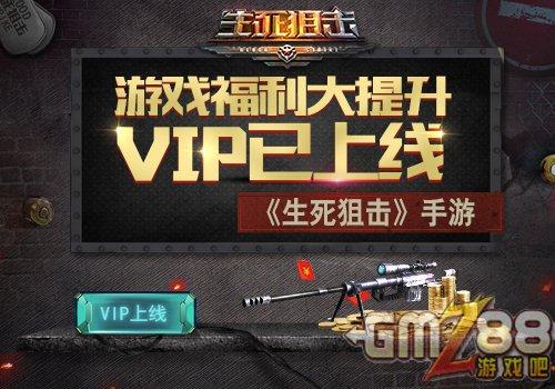 《生死狙击》游戏福利大提升 VIP特权吊炸天