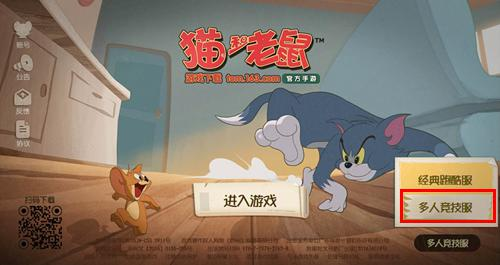 《猫和老鼠官方手游》竞技版怎么进 多人竞技服进入方法
