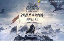 腾讯正版手游《权力的游戏:凛冬将至》5月23日开启内测