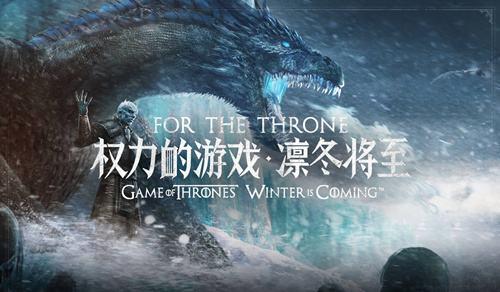 权力的游戏凛冬将至宣传活动内容
