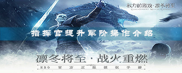 权力的游戏凛冬将至指挥官提升军阶操作介绍
