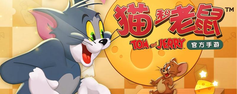 猫和老鼠汤姆平底锅怎么获得