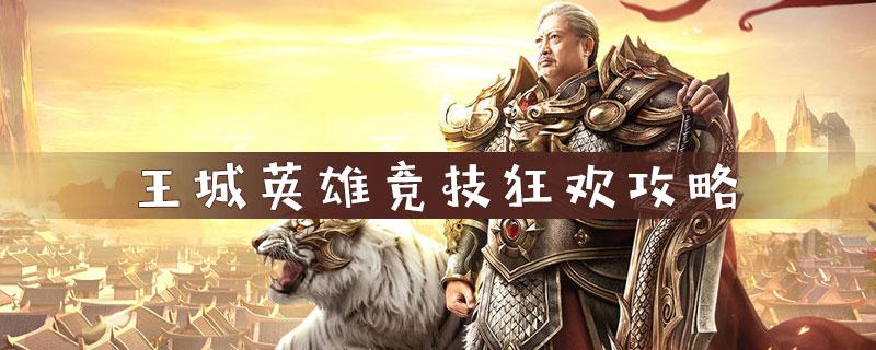 王城英雄竞技狂欢攻略