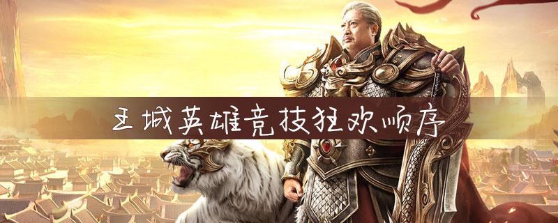 王城英雄竞技狂欢顺序
