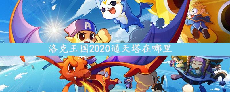 洛克王国2020通天塔在哪里