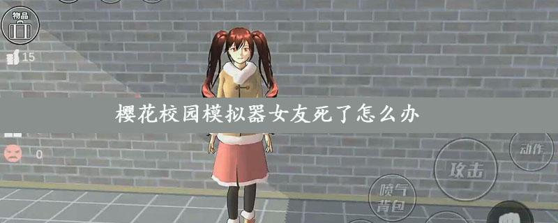 樱花校园模拟器女友死了怎么办