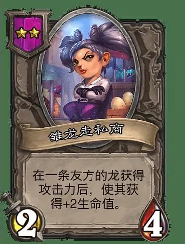 炉石传说杨超越是哪张卡