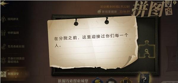 哈利波特魔法觉醒9.23拼图位置大全 9月23日拼图碎片在哪
